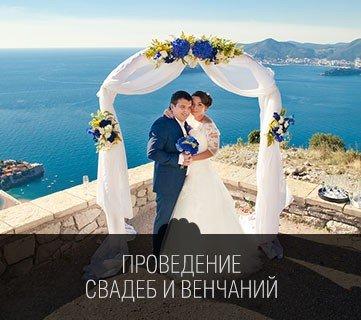 Свадьби и венчания в Черногории