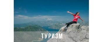 Организация индивидуальных туров в Черногории